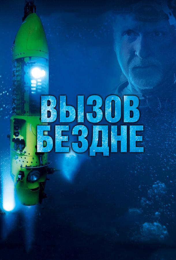 Вызов бездне 3D / Deepsea Challenge 3D (2014)