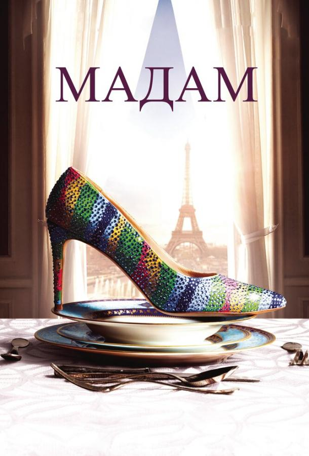Мадам / Madame (2016)