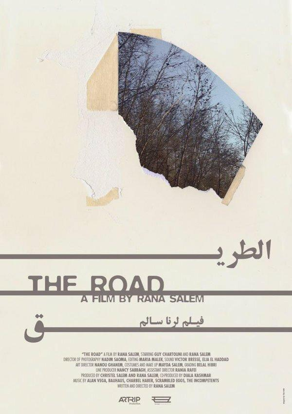 Дорога / The Road (2015)