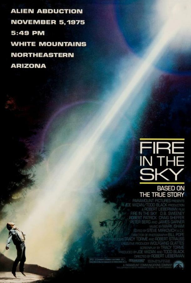 Огонь в небе / Fire in the Sky (1993)