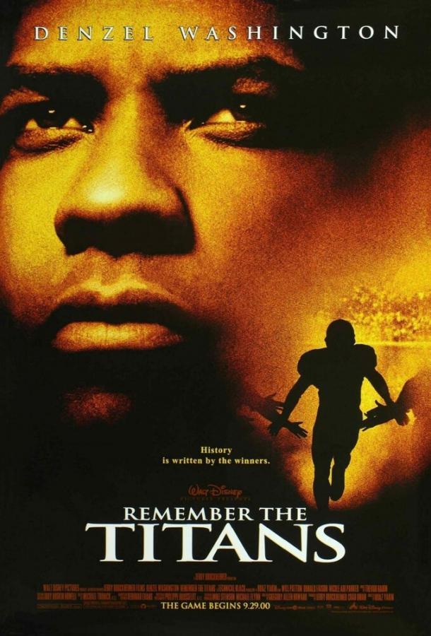 Вспоминая Титанов / Remember the Titans (2000)