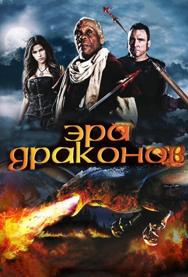 Эра драконов / Age of the Dragons (2010)