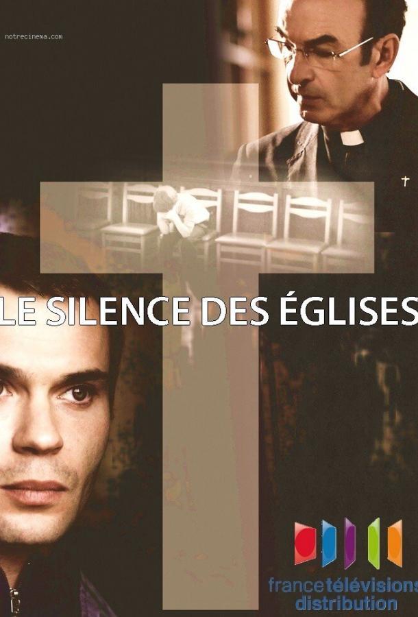 Молчание церкви / Le silence des églises (2013)