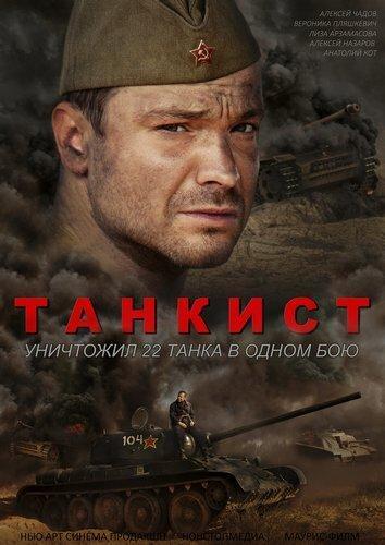 Танкист (2020)