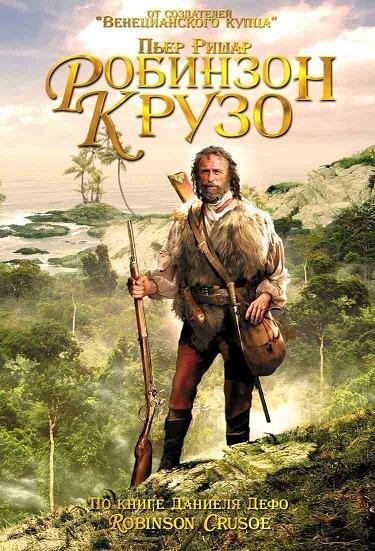 Робинзон Крузо / Robinson Crusoë (2002)
