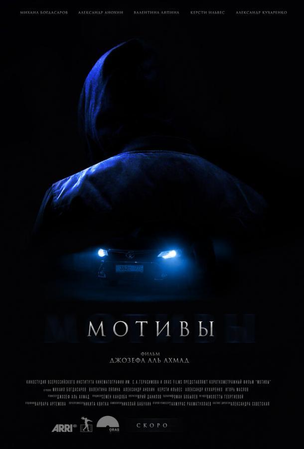 Мотивы (2018)