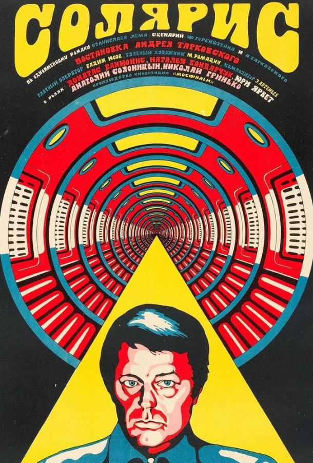 Солярис (1972) смотреть онлайн