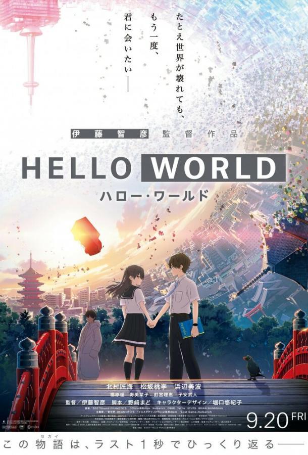 Здравствуй, мир смотреть онлайн