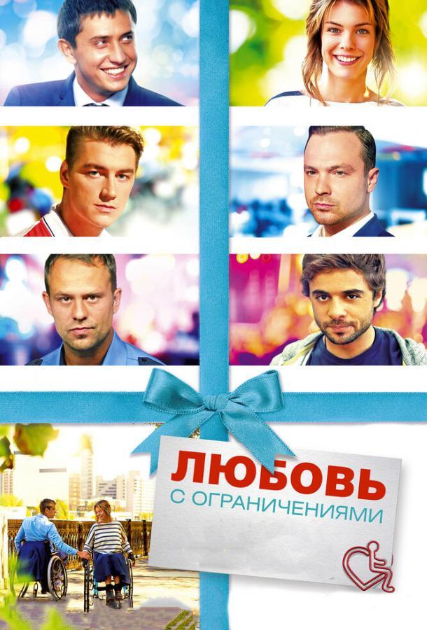 Любовь с ограничениями (2016)