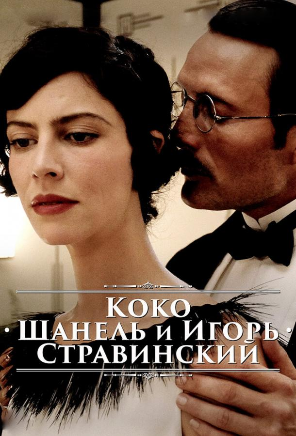 Коко Шанель и Игорь Стравинский / Coco Chanel & Igor Stravinsky (2009)