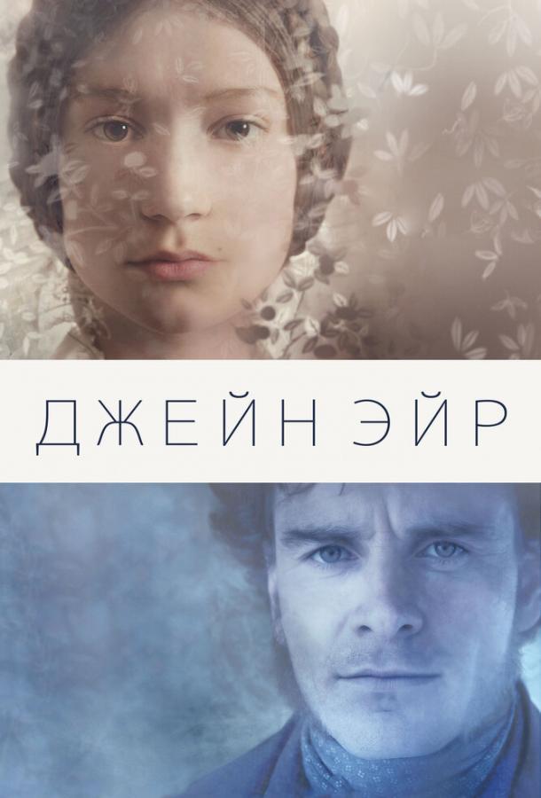 Джейн Эйр / Jane Eyre (2011)