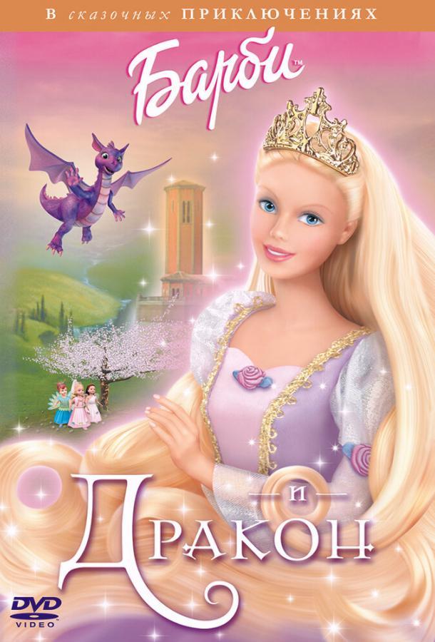 Барби и дракон / Barbie as Rapunzel (2002)