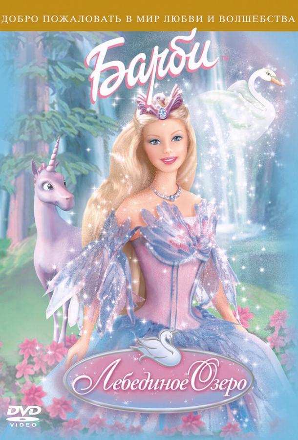 Барби: Лебединое озеро / Barbie of Swan Lake (2003)
