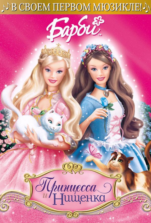 Барби: Принцесса и Нищенка / Barbie as the Princess and the Pauper (2004)