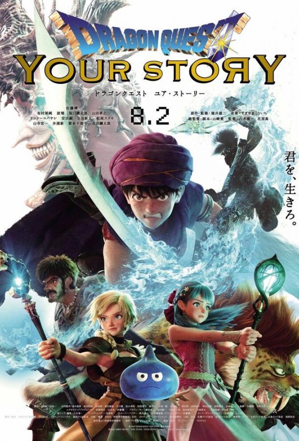 Dragon Quest: Твоя история