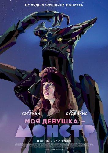 Моя девушка – монстр / Colossal (2016) смотреть онлайн