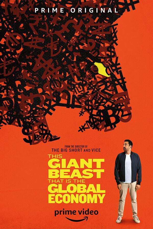 Жуткий монстр по имени мировая экономика / This Giant Beast That is the Global Economy (2019)