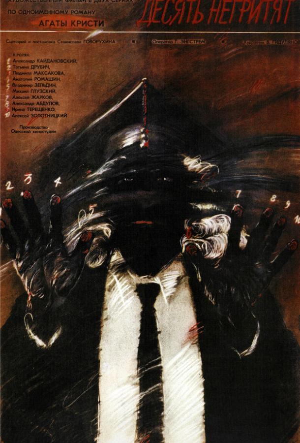 Десять негритят (1987) HDTV