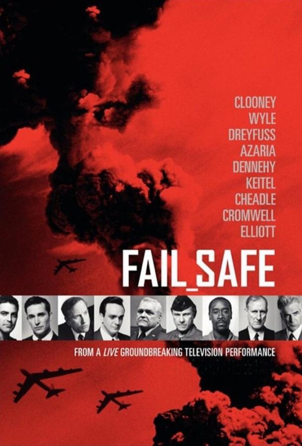 Взрыв / Fail Safe (2000)
