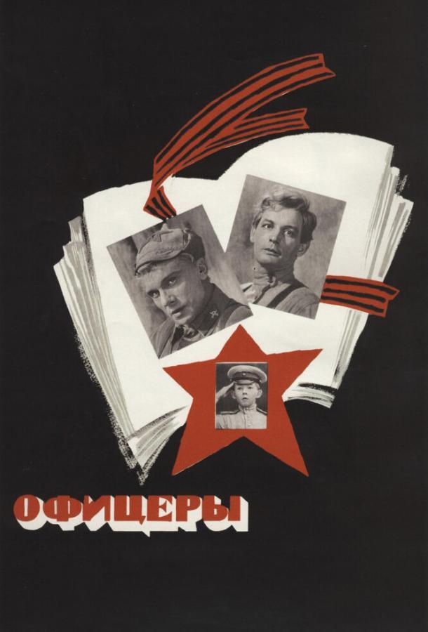 Офицеры (1971)