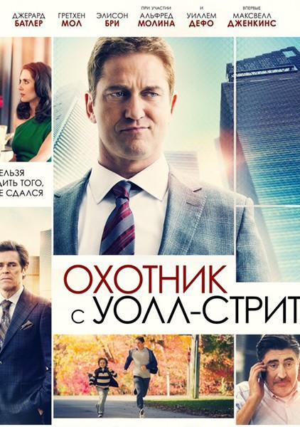 Охотник с Уолл-стрит / A Family Man (2016)