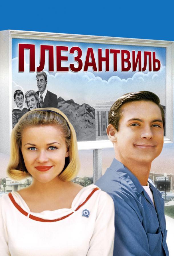 Плезантвиль / Pleasantville (1998)