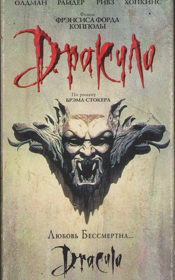 Дракула / Dracula (1992) смотреть онлайн