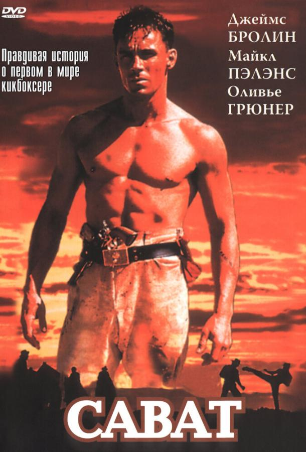 Сават / Savate (1995)