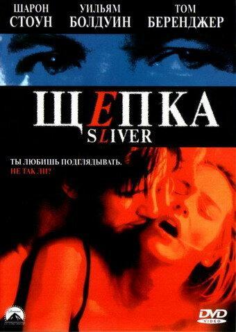 Щепка (1993)