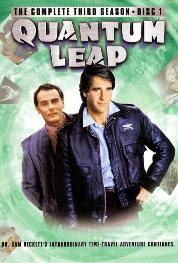 Квантовый скачок / Quantum Leap (1989)