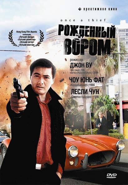 Рожденный вором (1991)
