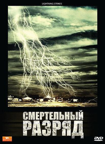 Смертельный разряд / Lightning Strikes (2009)
