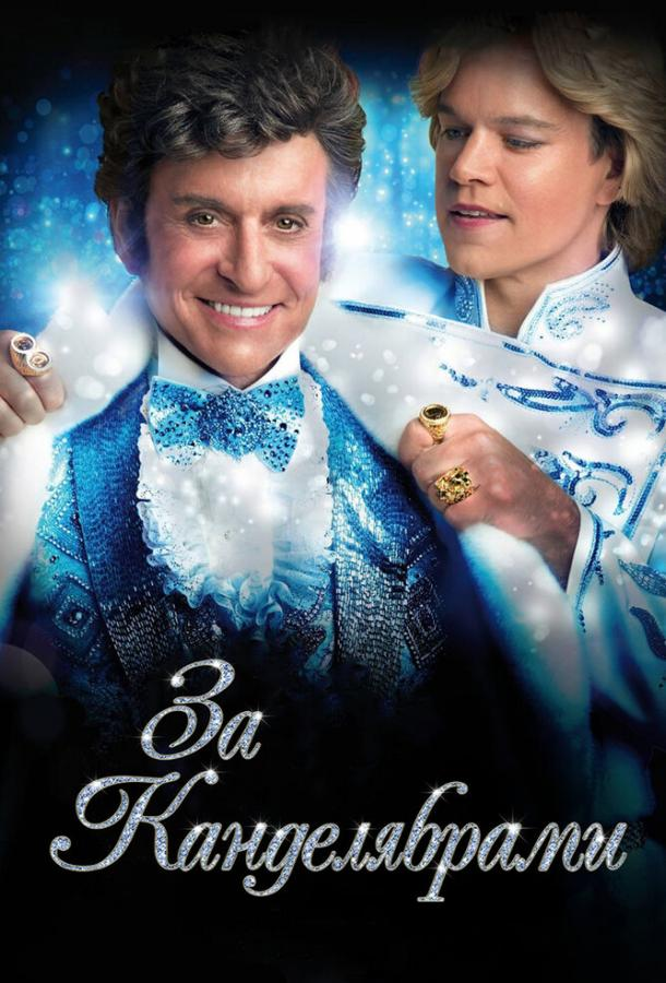 За канделябрами / Behind the Candelabra (2013)