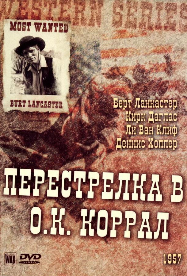 Перестрелка в О.К. Коррал / Gunfight at the O.K. Corral (1957)