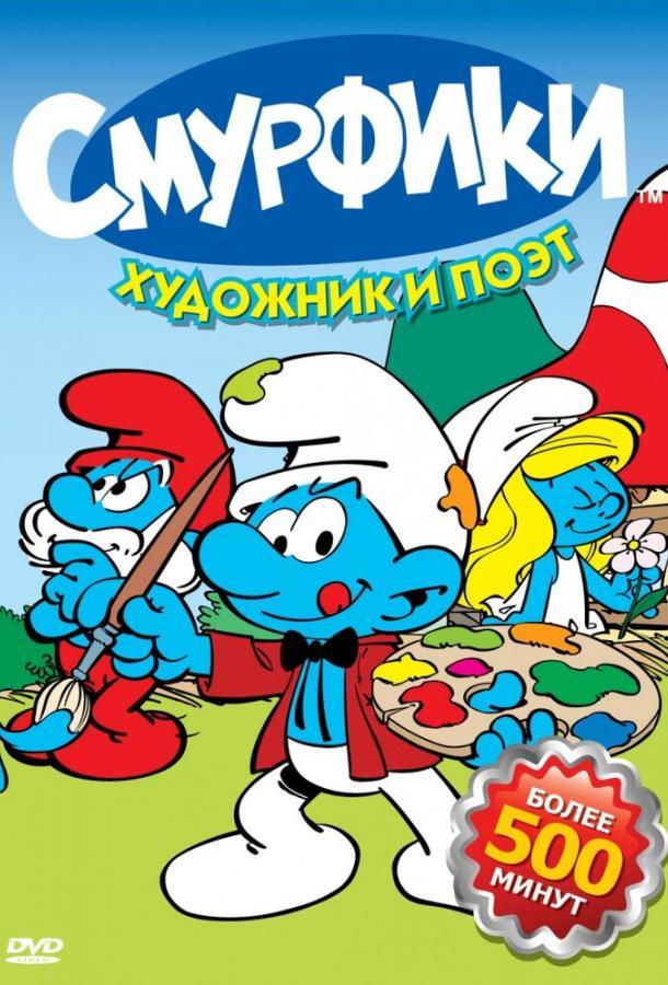 Смурфики / Smurfs (1981)