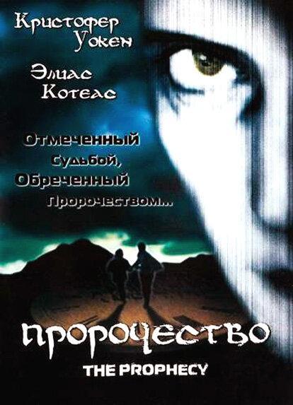 Пророчество / The Prophecy (1995)
