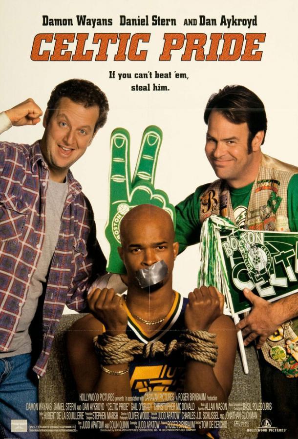 Баскетбольная лихорадка / Celtic Pride (1996)