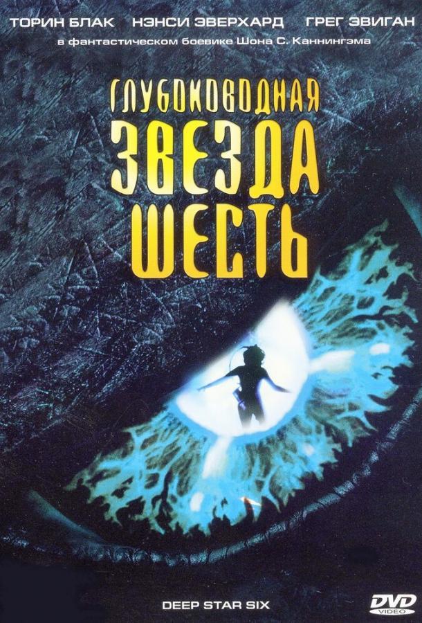 Глубоководная звезда шесть / DeepStar Six (1988)