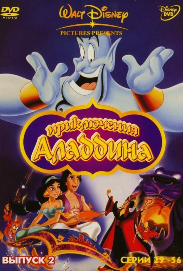 Аладдин / Aladdin (1994)
