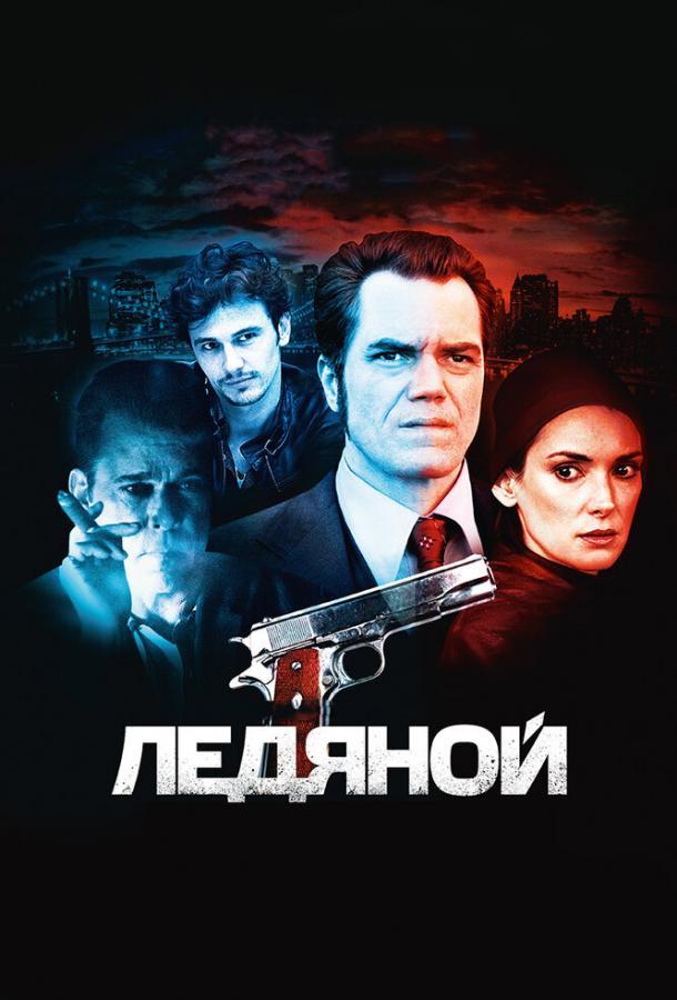 Ледяной / The Iceman (2012)