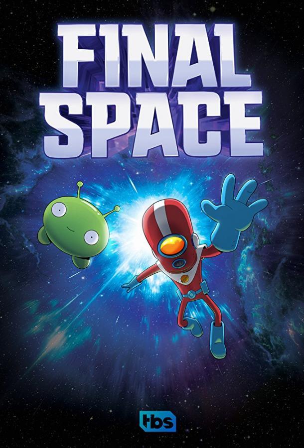 Крайний космос (2018) смотреть онлайн 1-3 сезон все серии подряд в хорошем качестве