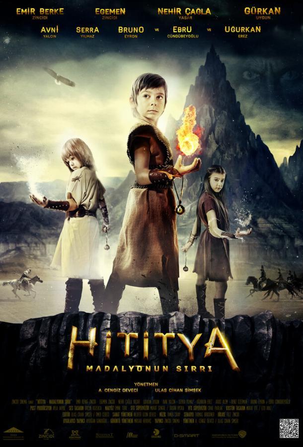 Медальон Хититуйи