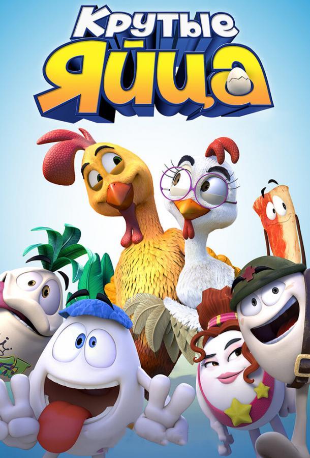 Крутые яйца / Un gallo con muchos huevos (2015)