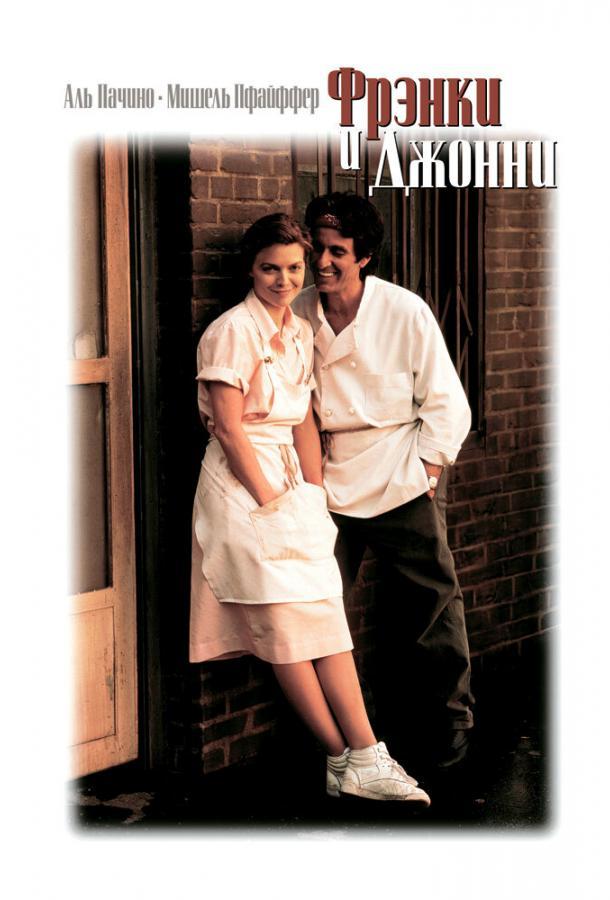 Фрэнки и Джонни (1991)