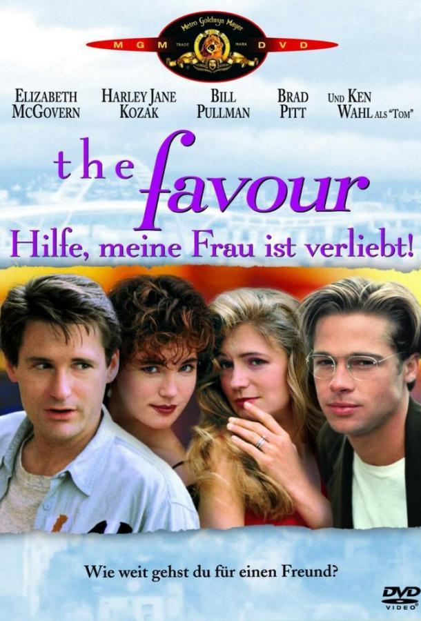 Услуга / The Favor (1991)