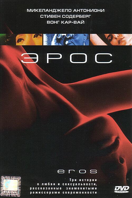 Эрос (2004)