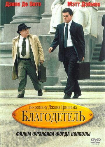 Благодетель / The Rainmaker (1997)