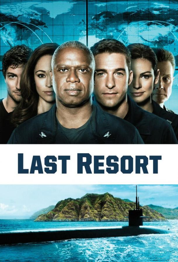 Отчаянные меры / Last Resort (2012)