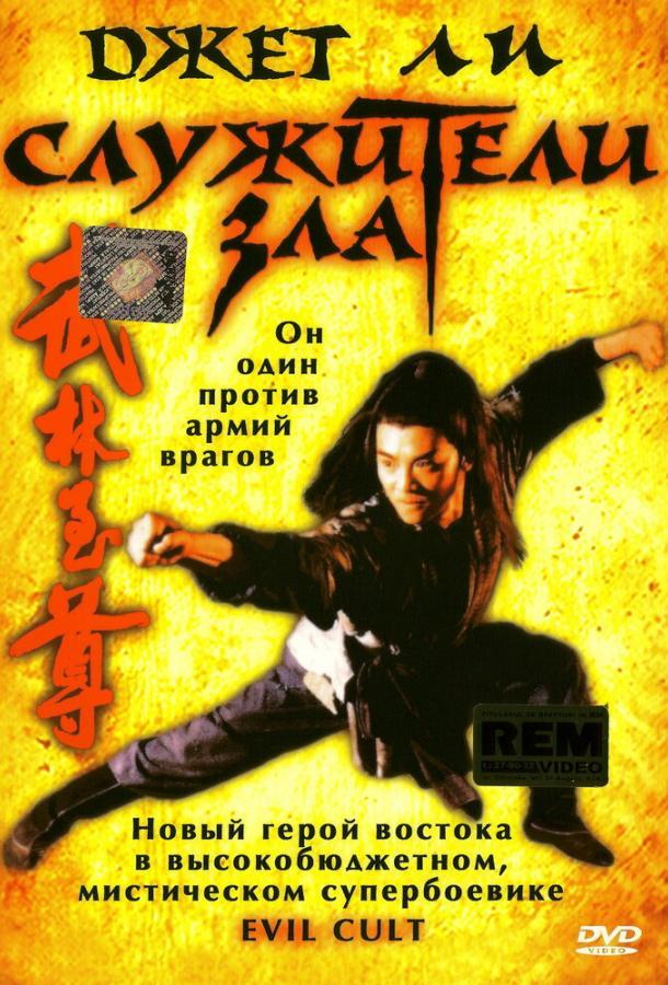 Служители зла / Yi tin to lung gei: Moh gaau gaau jue (1993)
