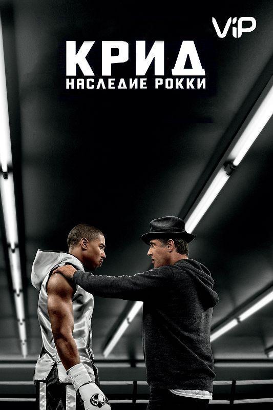 Крид: Наследие Рокки / Creed (2015)
